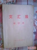 老报纸  文汇报4开原版合订本【1973年11月】