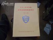 中华人民共和国昆明动植物检疫局志