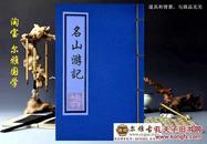 《名山游记》-复印件方志传记古籍善本孤本秘本线装书【尔雅国学】