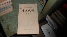 中国古典文学基本知识丛书:唐五代词(87年一版一印)