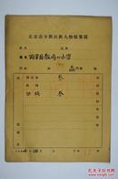 一九五四年西单区教场口小学马文志、赵小森等少数民族教师登记表三份,均为回族