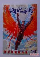 原版16开本漫画《天子传奇.如来神掌》第194期