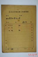 一九五四年宣武区穆成小学杨崑、刘荣礼等少数民族教师登记表五份,均为回族