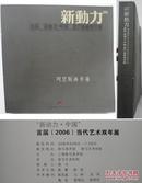 首届《新动力•中国》当代艺术双年展2006年上海原弓美术馆展览图录