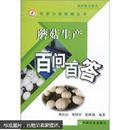 蘑菇生产百问百答