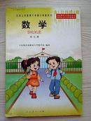 九年义务教育六年制小学教科书数学第五册