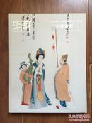 上海明轩2014年秋季艺术品拍卖会——中国书画(一)