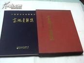 中国著名宫廷梅画家   高纯贞画集   精装   一版一印    有封套