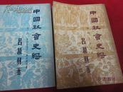 中国社会史纲(第一,二卷)