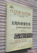 文化的重要作用 : 价值观如何影响人类进步 : how values shape human progressJ3