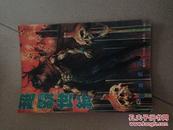 《超霸世纪》第48超级武器
