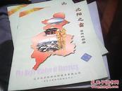 沈阳之窗实用地图册2000年新版