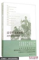 法学名家讲演集:法律文化与社会变迁