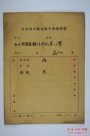 一九五四年西城区锦什坊街小学杨静儒、杨建泰等少数民族教师登记表六份,均为回族