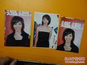 明星照片3张18x13cm-【张惠妹】-杂志社遗漏出来的