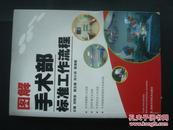 图解手术部标准工作流程(附DVD光盘1张).