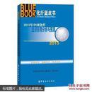 中国化纤经济形势分析与预测化纤蓝皮书