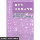 高名凯语言学论文集【本书包括高名凯先生的重要学术论文二十九篇】