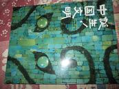 孤本-诞生中国文明   2010-2011