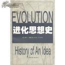 进化思想史/三思文库·科学史经典系列