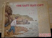 1965年32开彩色连环画,问东海