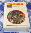 日本百科辞典 全一册 硬精装 九品 自然旧