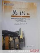 普通高中课程标准实验教科书:人教版 英语2必修二  课本教材  教科书