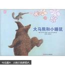 大马熊和小睡鼠  正版