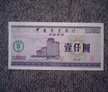 中国农业银行 金融债券 壹仟圆 第七期(水印 1991)