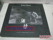酒坊(一个人的关于酒的记忆)12开函套精装本 摄影画册原价576现价180元
