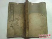 写刻本《栋亭集》线装存一册   内容是(卷四——卷七)书品如图。
