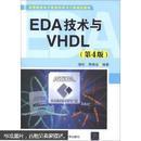 高等院校电子信息科学与工程规划教材:EDA技术与VHDL(第4版)