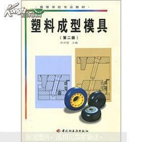 高等学校专业教材:塑料成型模具(第2版)
