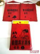 《智力测验游戏卡片小、中》《幼儿看图识字游戏卡片1》3套合售、X6