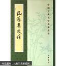 中国古典文学基本丛书:阮籍集校注