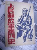 1949人民解放军奋斗史