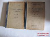 第二次世界大战前夜的文件和材料