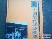 中国清代邮政图集【精美彩图版】