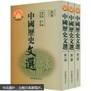 面向21世纪课程教材:中国历史文选(全3册)