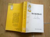 奥本海国际法.第一卷.第一分册
