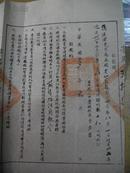 民国三十六年河南省西平县立中学老师聘书一张