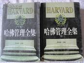 哈佛管理全集(上.下卷)