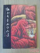 钮书民:《钮书民书画作品》(中国书法家协会内蒙古分会会员,内蒙古美术家协会会员)(补图)