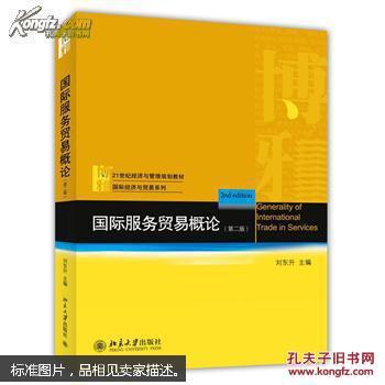 国际服务贸易概论(第二版)刘东升