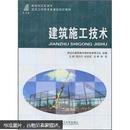 新世纪高职高专建筑工程技术类课程规划教材:建筑施工技术