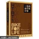 一生的自行车计划(货3柜)