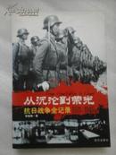 从沉沦到荣光:抗日战争全记录1931~1945