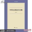 六合丛书:中西古典语文论衡