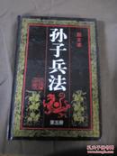 孙子兵法图文本(第五册)精装本