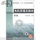 电机原理及拖动 (第2版)彭鸿才主编